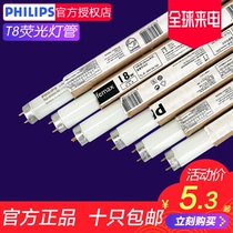 Philips T8 lamp fluorescent tube grille lamp energy saving lamp 18WTLD tricolor lamp 30W36W865