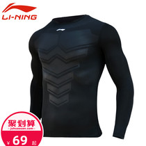 Li Ning fitness clothing tights mens quick-drying Sports Compression Clothing long-sleeved gym sportswear high-elastic plus velvet jacket