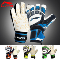 Li Ning authentic goalkeeper gloves match professional goalkeeper gloves adult wear-resistant non-slip latex football gloves