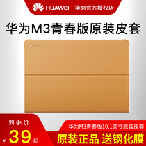 (Send tempered film)Huawei M3 youth version of the original leather 10 1-inch tablet flip protective shell