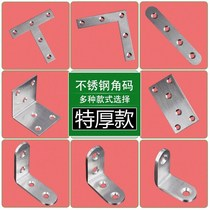 Thickening angle iron right angle universal fixed bed board accessories screw connection angle 7 word angle code right angle steel