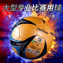 Professional competition Soccer Leather No. 55th 44th Yudiman Adult Seamless hot bonding wear-resistant high elastic soccer