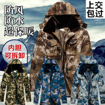 Desert camouflage military coat male Winter thick waterproof cold storage lengthened cotton cotton coat welders labor insurance service