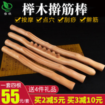 Beauty salon rolling bar stick scrapping stick health body massage meridians dredge stick Beech solid wood Rush Bar home