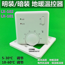 Ming equipment electric heating controller electric film thermostat to warm temperature control insulation board electric Kang electric switch
