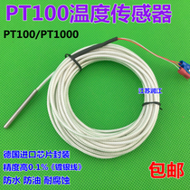 PT100 temperature Sensor Platinum thermal resistance dipole precision wzp-pt100 probe type anticorrosion waterproof type high temperature