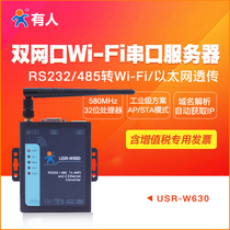 It was a serial server wifi dual Ethernet port rs485 232 serial to wifi Ethernet USR-W630