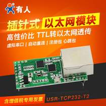 Network to serial port to Ethernet module transparent transmission pin TTL virtual serial port automatically reconnect someone T2 backup