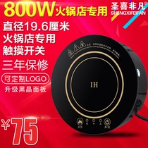 Small hot pot induction cooker round commercial embedded mini 800W single person one pot dormitory battery oven.