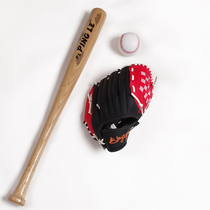 Our youth childrens baseball suit student softball baseball full baseball bat baseball bat gloves baseball