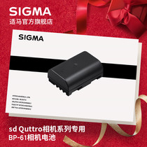 Sigma sigma SD Quattro series original battery Japan original accessories SF shipping