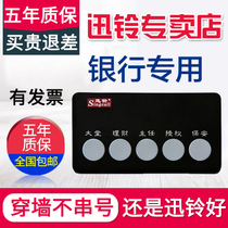 Xun Bell APE350 Bank Caller Bank Counter window caller banking Lobby office wireless Caller