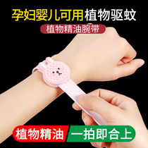Child mosquito repellent bracelet baby baby mosquito artifact portable outdoor portable pendant anti-mosquito bites hand strap