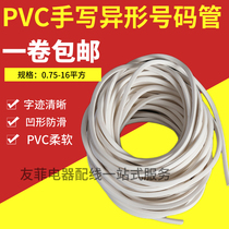 PVC handwritten special-shaped tube label tube number Tube 1 1.5 2.5 4 6 10 16 flat number tube groove Tube