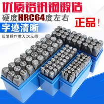 Super hard hand knock steel number digital stamp 0-9 steel word codeword letter punch English word nail punch