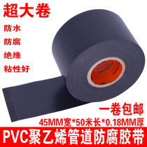 PVC electrical insulation glue duct tape cold winding tape 50m wide 45mm black floor tape anti-corrosion tape