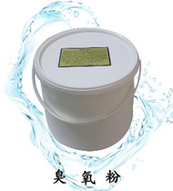 Swimming pool water treatment pharmacy spa pool massage pool disinfection in addition to taste in addition to fishy chlorine PA ozone powder