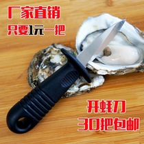 Professional shell knife open oyster knife oyster oyster knife scallops oyster knife screw Aberdeen artifact with a multi-purpose pry knife tool