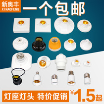Square round E27E14 screw thread light and shade lamp holder conversion lamp base with Switch plug seat ceiling