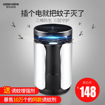 Mosquito lamp household indoor mosquito black technology insect repellent baby pregnant women smoke mosquito physical anti-mosquito mosquito artifact