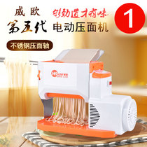 Wei OU fifth generation upgrade electric household noodle machine automatic noodle machine rolling dumpling skin Stainless steel washing