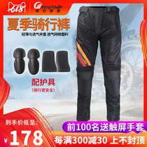 Riding Tribe summer motorcycle riding pants off-road racing pants breathable mesh wear-resistant drop-proof motorcycle pants