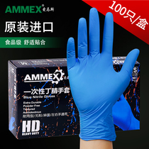 Emas jetable durable nitrile rubber food grade gloves laboratory hygiene inspection labor protection gloves