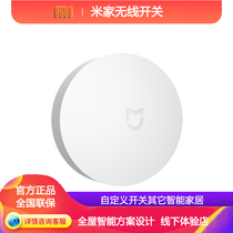 Authentic Xiaomi Mi Home Wireless Switch smart home system mobile phone remote wireless remote control switch