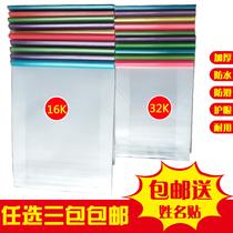 Book leather transparent students large self-adhesive 32K leather leather pull rod cover up and down the 16K
