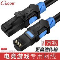 10 gigabit network home high-speed network cable 6 Super Six gigabit broadband lan outdoor computer router 2 5 10 meters