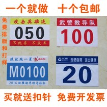 Cotton cloth thick race lock edge sports custom-made number plate athlete number sticker number printing.