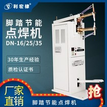 Foot DN-16 25 spot welding machine controlled silicon metal touch welding machine display 220V 380V dual power spot welding