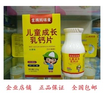 Gold mom loves children growmilk calcium tablets children fruit flavor calcium tablets children chew calcium tablets candy