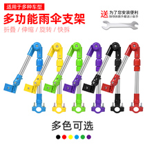 An Mei road bike umbrella stand electric battery motorcycle umbrella pole stroller universal clip