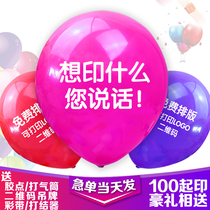 Custom advertising balloon printing custom logo wholesale custom-made opening decoration balloon kindergarten activities