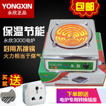 Genuine Yongxin energy-saving electric furnace household thermostat electric furnace 3000W electric stove electric stove does not pick the pot
