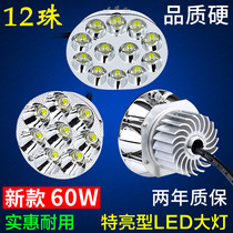 Electric lights motorcycle LED headlamps modified super bright 12V60V built-in light spotlights far and near light bulb