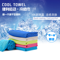 Quick-drying cooling ice towel cold sports towel fitness running lengthened magic towel ice towel sweat men and women