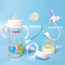 With bobo Lebao bottle accessory PPSU glass wide mouth bottle cap gravity ball straw handle dust cover.