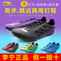 Li Ning spikes athletics long jump sprint male and female students in the college entrance examination professional training authentic mandarin duck nails shoes