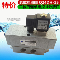 Q24DH-15 spool old-fashioned valve two-way four-way solenoid valve pneumatic valve AC220V DC24V.