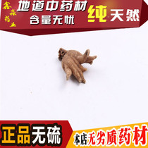 Chinese herbal medicines wild Palm ginseng Tibetan specialty hand ginseng Palm ginseng 250 g