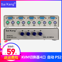 kvm switch keyboard mouse computer vga monitor sharer 2-port 4-port automatic PS2 interface