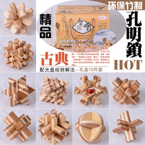 Boutique Bamboo Kong Ming lock children adult puzzle Wooden Intelligence toy set Luban lock unlock ring game