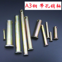 Positioning pin flat head belt hole M5 6 8 16mm column positioning pin T-pin shaft STEEL