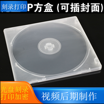 Disc plastic PP box can be inserted cover disc box 12*12CM disc box single transparent film CD box