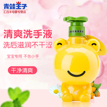 Frog Prince children soft baby hand wash 320ml lemon formula phosphorus WpOaMvjRP6