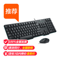 Logitech Logitech MK100 wired keyboard and mouse set round hole interface wired office home keyboard mouse