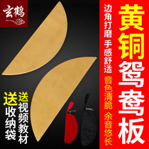 Crescent board mandarin duck plate brass Shandong fast book mandarin duck board size optional big drum book copper