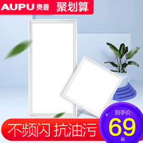 OPP integrated ceiling lamp led flat light embedded kitchen light aluminum buckle panel lights kitchen lights 30 * 30